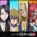 TVアニメ「かくりよの宿飯」キャラクターソング集「隠世の調」Vol.2/VARIOUS