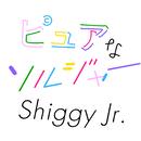 ピュアなソルジャー/Shiggy Jr.