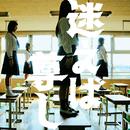 迷えば尊し/新しい学校のリーダーズ
