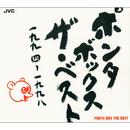 ポンタ・ボックス・ザ・ベスト/PONTA BOX