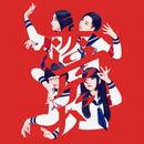 恋ゲバ/新しい学校のリーダーズ