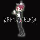 KEMURIKUSA/ナノ