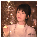 wish ~キボウ~/藤田麻衣子