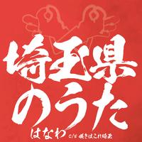 【主題歌】埼玉県のうた