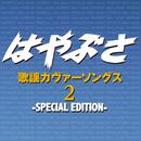 歌謡カヴァーソングス 2(Special Edition)/はやぶさ