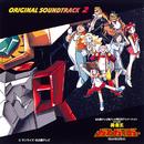 勇者王ガオガイガー オリジナルサウンドトラック2/VARIOUS