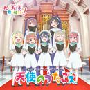 TVアニメ「私に天使が舞い降りた!」 キャラクターソングアルバム~天使のうたごえ~/VARIOUS