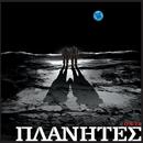 プラネテス オリジナル・サウンドトラック 2/中川幸太郎
