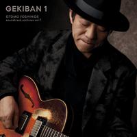 ハイレゾ/GEKIBAN 1 ~大友良英サウンドトラックアーカイブス~/大友 良英