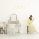 wish/藤田麻衣子