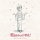 劇場版「若おかみは小学生!」オリジナルサウンドトラック/VARIOUS