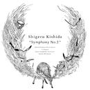 岸田繁「交響曲第二番」初演(Select)/京都市交響楽団