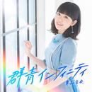 群青インフィニティ/東山 奈央