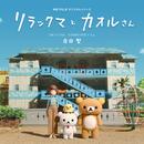 リラックマとカオルさん オリジナル・サウンドトラック (NETFLIXオリジナルシリーズ)/岸田 繁
