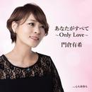 あなたがすべて~Only Love~/門倉 有希