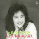 YOUR SONGS/阿川 泰子