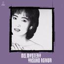 MS.MYSTERY/阿川 泰子