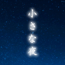 小さな夜/斉藤 和義