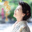 夜桜ブルース/長山 洋子