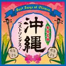 沖縄ベストソングス!/Various Artists