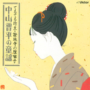 中山 晋平の童謡/VARIOUS
