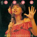 青春讃歌・桜田淳子リサイタル3 ライブ (Live at 中野サンプラザ 1976/7/26)/桜田 淳子