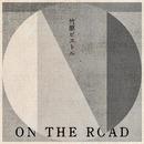 ON THE ROAD ep/竹原ピストル