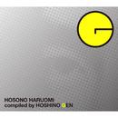 HOSONO HARUOMI compiled by HOSHINO GEN/細野晴臣