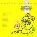 JAZZで聴く ~TSUNAMI/桑田佳祐作品集/トーマス・ハーデン・トリオ