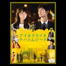 小さな夜~映画「アイネクライネナハトムジーク」オリジナルサウンドトラック~/斉藤 和義