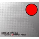HOSONO HARUOMI compiled by OYAMADA KEIGO/細野晴臣