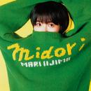 midori (2019 Remaster)/飯島 真理