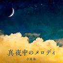 真夜中のメロディ/手嶌 葵
