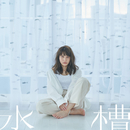 水槽/髪飾りの天使 [星合盤]/中島 愛