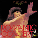ロマンティック・コンサート (Live at 郵便貯金ホール 1975/10/18)/岩崎(益田)宏美