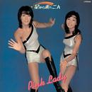 星から来た二人/ピンク・レディー/PINK LADY