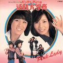 ピンク・レディーの活動大写真(オリジナル・サウンドトラック)/ピンク・レディー/PINK LADY