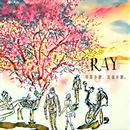 卒業の歌、友達の歌。/RAY