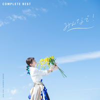 ハイレゾ/COMPLETE BEST「みんなで!」/沼倉 愛美
