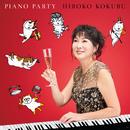 ピアノ・パーティ/国府 弘子