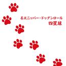名犬ニッパー・ドッグンロール/四星球