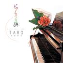 ピアノマンの詩/TARO かまやつ