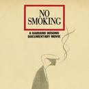 NO SMOKING/細野晴臣