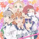 TVアニメ「恋する小惑星」サウンドコレクション/VARIOUS