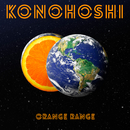 KONOHOSHI/ORANGE RANGE