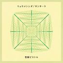 リョウメンシダ/サンサーラ/竹原ピストル