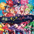 「劇場版マクロスΔ 絶対LIVE!!!!!!」イメージソング 未来はオンナのためにある/ワルキューレ