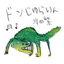 ドンじゅらりん/岸田 繁
