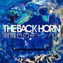 瑠璃色のキャンバス/THE BACK HORN