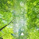 癒しのこころみ~自分を好きになる方法~ サウンドトラック/VARIOUS